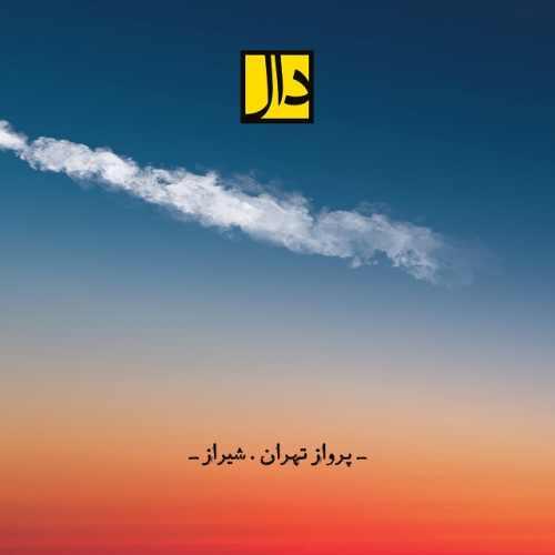 دانلود آهنگ گروه دال پرواز تهران شیراز