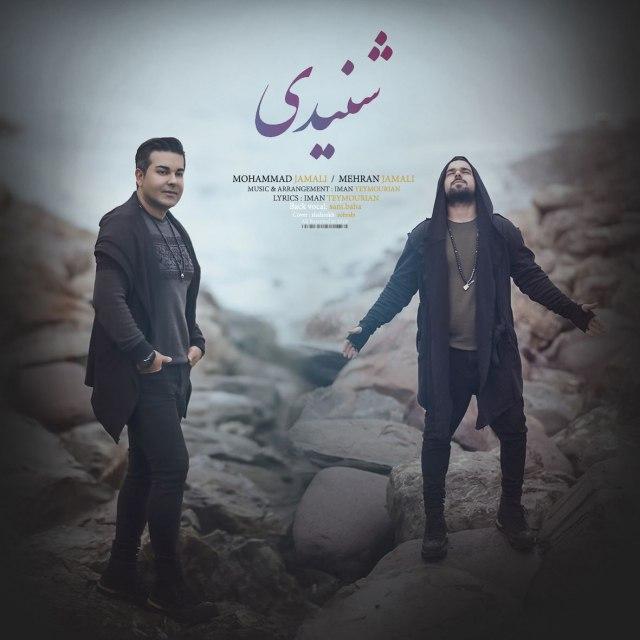 دانلود آهنگ محمد و مهران جمالی شنیدی