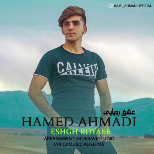 دانلود آهنگ حامی احمدی عشق رویایی