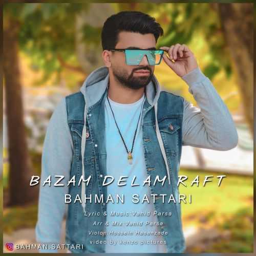 دانلود آهنگ بهمن ستاری بازم دلم رفت