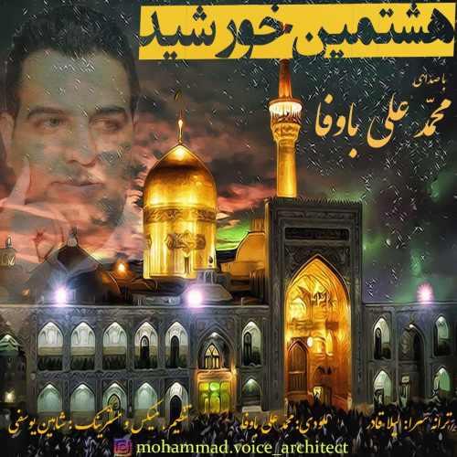 دانلود آهنگ محمد علی باوفا هشتمین خورشید