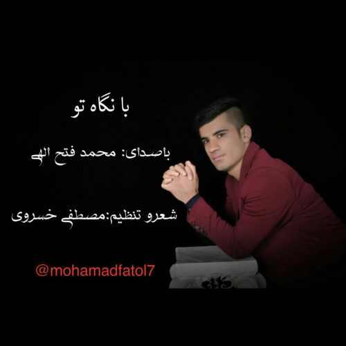دانلود آهنگ محمد فتح الهی با نگاه تو