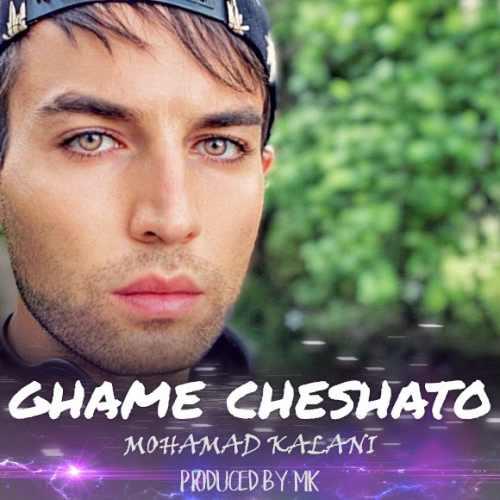 دانلود آهنگ محمد کلانی غمه چشاتو