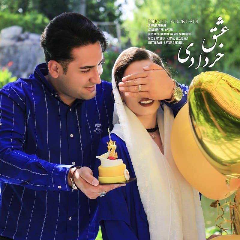 دانلود آهنگ آرتام عشق خردادی