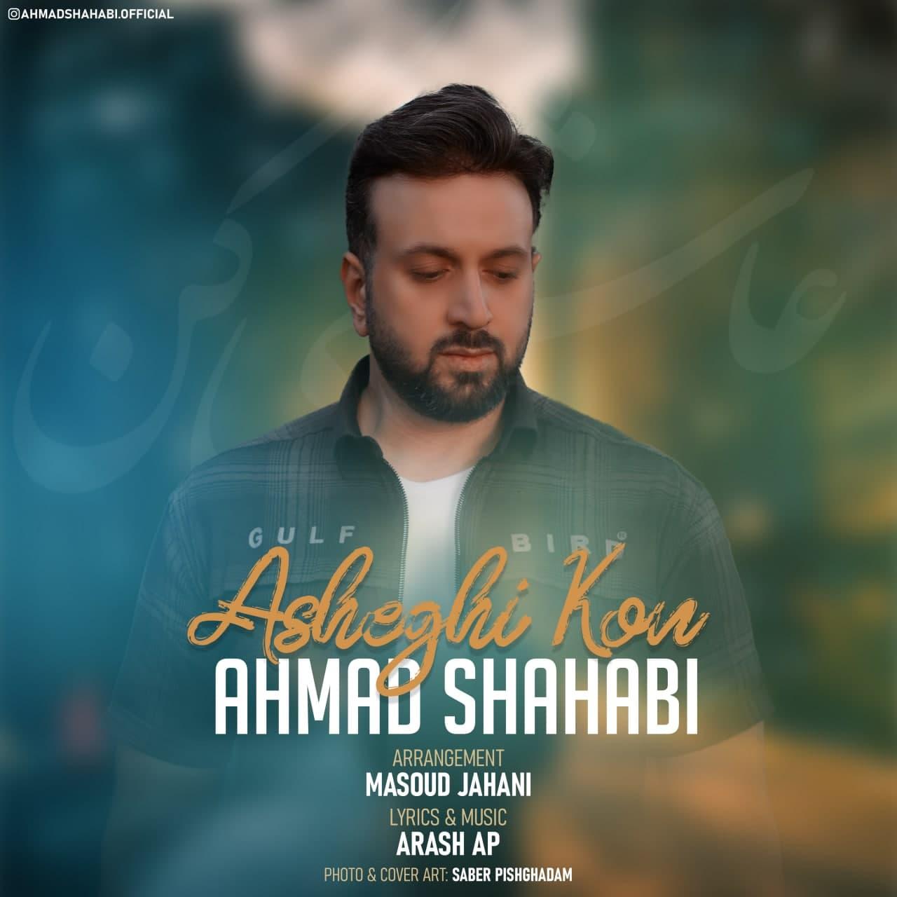 دانلود آهنگ احمد شهابی عاشقی کن